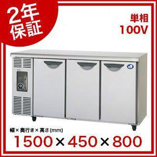 (2年保証)パナソニック 業務用冷蔵庫 横型 コールドテーブル SUC-N1541J1500×450×80 【 メーカー直送/代引不可 】