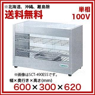 タニコー 電気ホットショーケース 卓上タイプSCT-490ES メーカー直送/代引不可 業務用  調理器具 厨房用品 厨房機器 プロ 愛用 販売 なら 名調