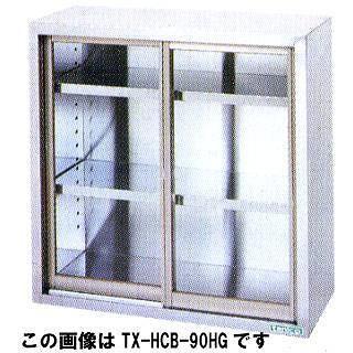 タニコー ガラス戸タイプ TX-HCB-180SHG メーカー直送/代引不可【】