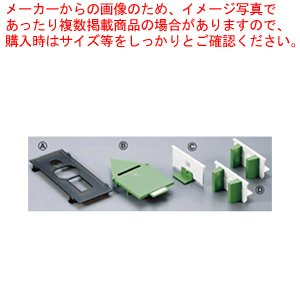 手動ハイ-スライス 千切り・はす切り用 オプションセット3×3mmセット