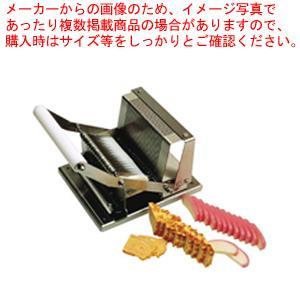 かまぼこカッター 17枚刃 TC-K7