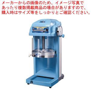 スワン 電動式ブロックアイスシェーバー SI-100S(ギヤー駆動式)