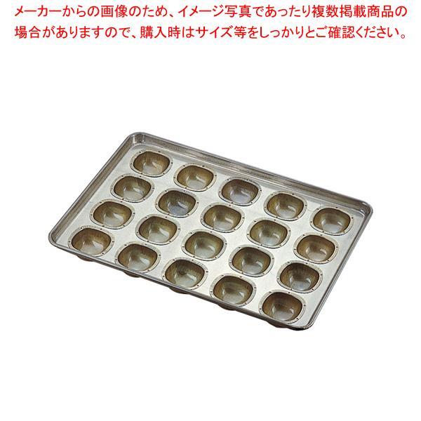 シリコン加工 角わん型天板 (20ヶ取)