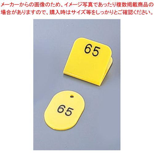 親子札(50ヶセット) 親子札(50ヶセット) 親子札(50ヶセット) KF969 1〜50 黄 a3c