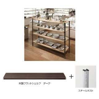 KWシェルフ木製ダーク+スチールSポスト 45×150×H210cm×4段