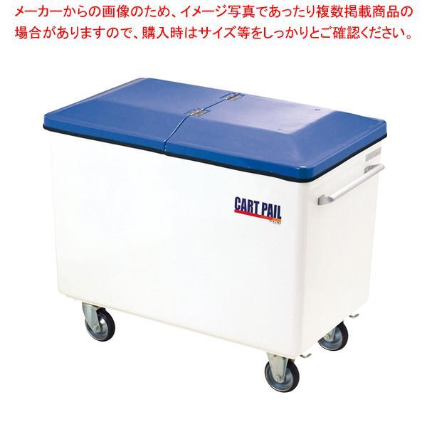 カートペール CP-800(蓋付) (150mmキャスター付)
