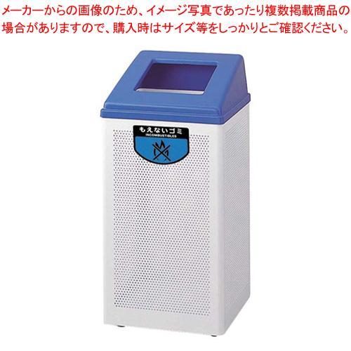 リサイクルボックス RB-PK-350 (中)ブルー もえないゴミ
