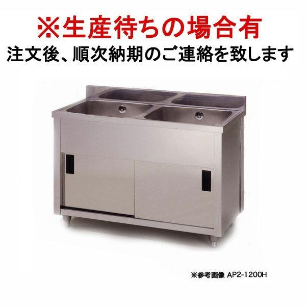 業務用シンク 二槽キャビネット 東製作所 アズマ AP2-1000K 1000×450×800 メーカー直送/代金引換決済不可