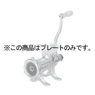 ボニー ミートチョッパーNo.32用 プレート 1.2mm