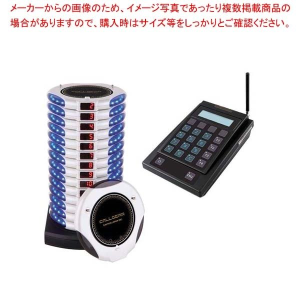 コールギア GEAR-10(受信機10個)白【 メーカー直送/代金引換決済不可 】