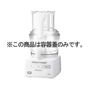 マジミックス用 容器蓋(RM-3200F・V用)