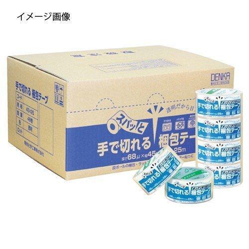 デンカ 手で切れる梱包テープ(25m巻) 透明梱包テープ 48巻