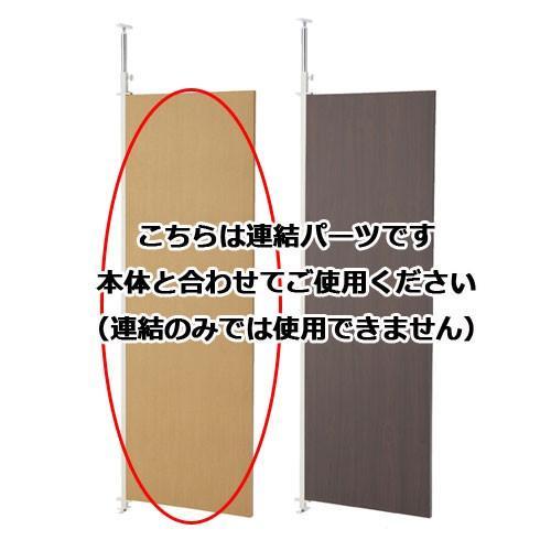つっぱりパーティション(間仕切りタイプ) 連結 W62.5cm ナチュラル 【メーカー直送/代金引換決済不可】