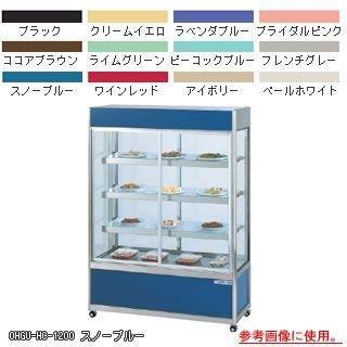 大穂製作所 冷蔵ショーケース OHGU-HC-1800 幅1800×奥行500×高さ1500mm メーカー直送/代引不可【】
