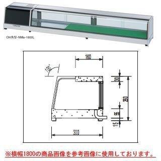大穂製作所 ネタケース OH角型-NMX-1500(LED照明付) 幅1500×奥行300×高さ260mm メーカー直送/代引不可【】