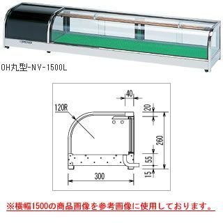 大穂製作所 ネタケース OH丸型-NV-2100 幅2100×奥行300×高さ260mm メーカー直送/代引不可【】