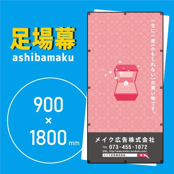 デザイン養生シート 一生に一度(かもしれ ない)の買い物です。  11000 meiku-kanban