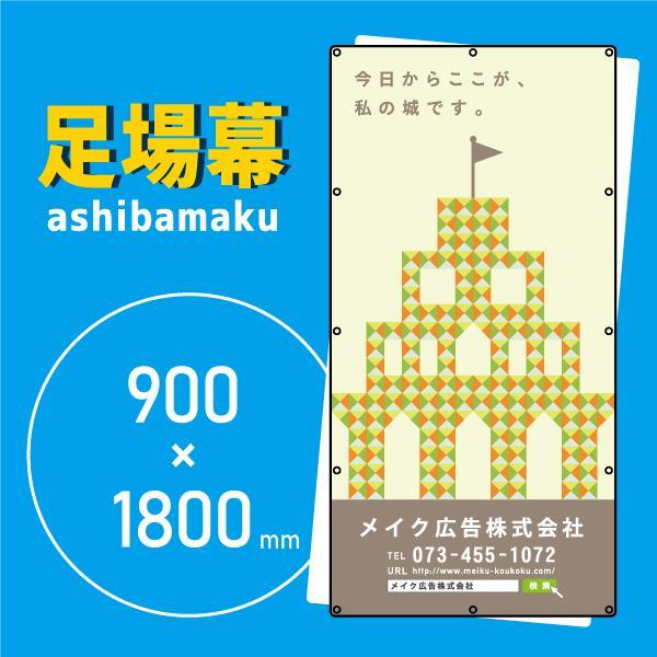デザイン養生シート 今日からここが、私の城です。 11002 meiku-kanban