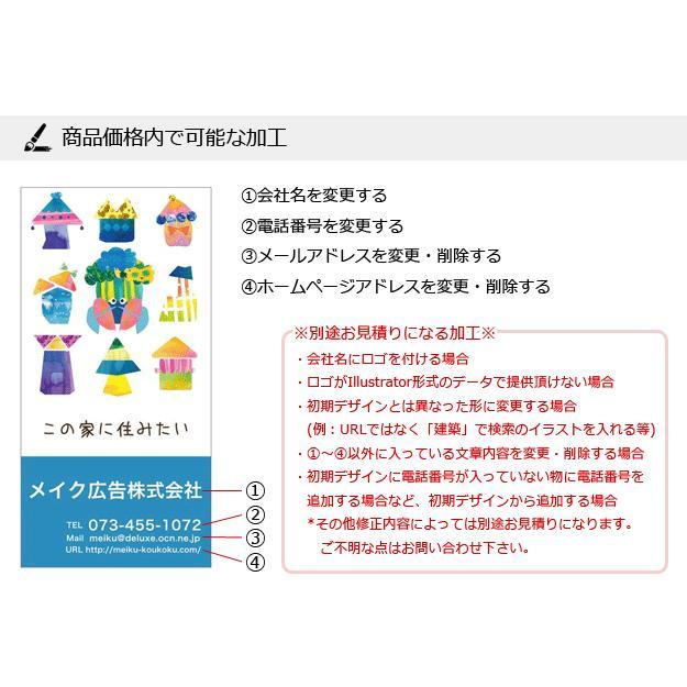 デザイン養生シート 人生を描こう。(青) 11007|meiku-kanban|03