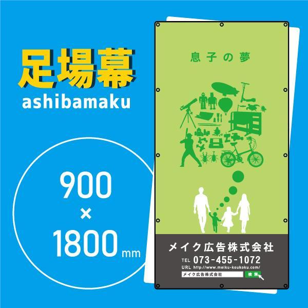 デザイン養生シート 息子の夢 11013 meiku-kanban
