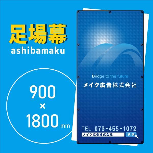 デザイン養生シート Bridge to the future 11017 meiku-kanban