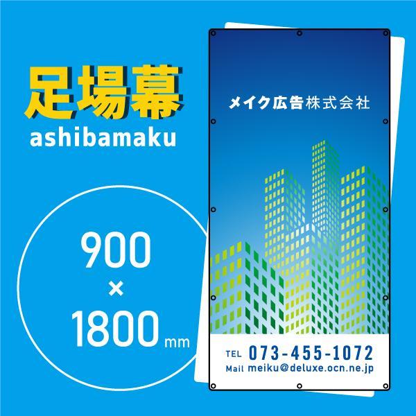 デザイン養生シート ビル1(シンプルで落ち着いたデザイン) 11023|meiku-kanban