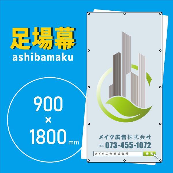 デザイン養生シート ビル2(緑に囲まれたエコなビル) 11024 meiku-kanban