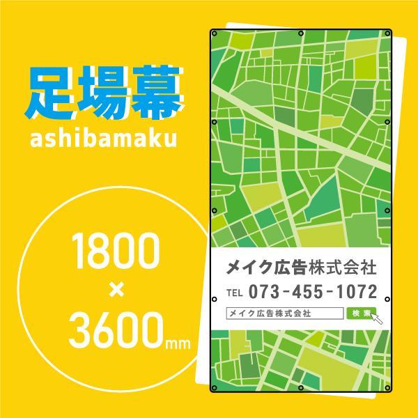 デザイン養生シート マップ(自然豊かな街) 11025
