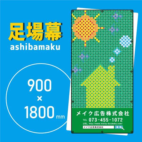 デザイン養生シート モザイク 11026|meiku-kanban