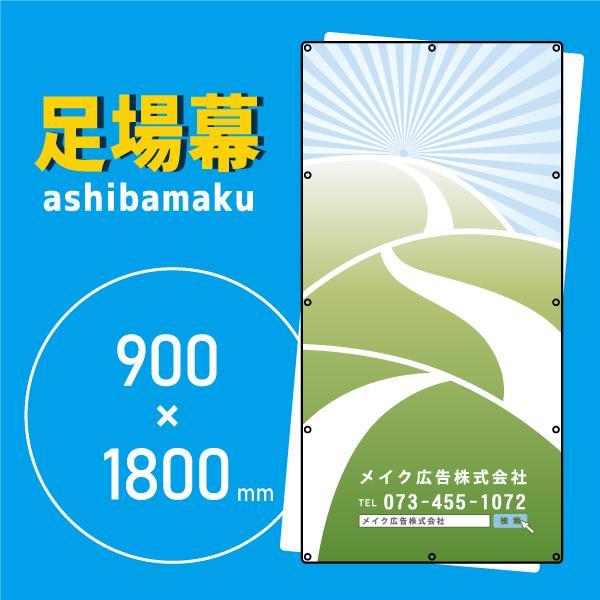 デザイン養生シート 果て無き道 11028|meiku-kanban