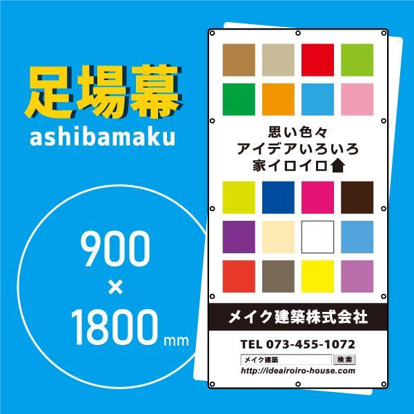 デザイン養生シート 思い色々 11039 meiku-kanban