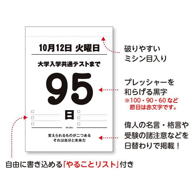 ★受験生応援★令和4年度 大学入学共通テストまでの100日カウントダウン 日めくりカレンダー meiseiprint 02