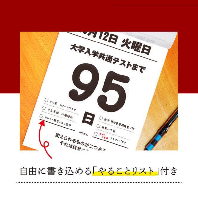 ★受験生応援★令和4年度 大学入学共通テストまでの100日カウントダウン 日めくりカレンダー meiseiprint 03