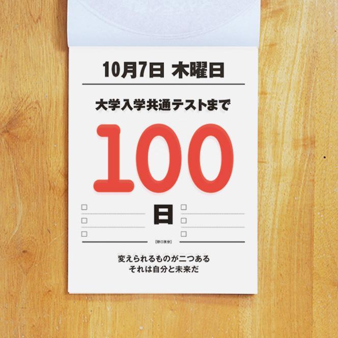 ★受験生応援★令和4年度 大学入学共通テストまでの100日カウントダウン 日めくりカレンダー meiseiprint 04