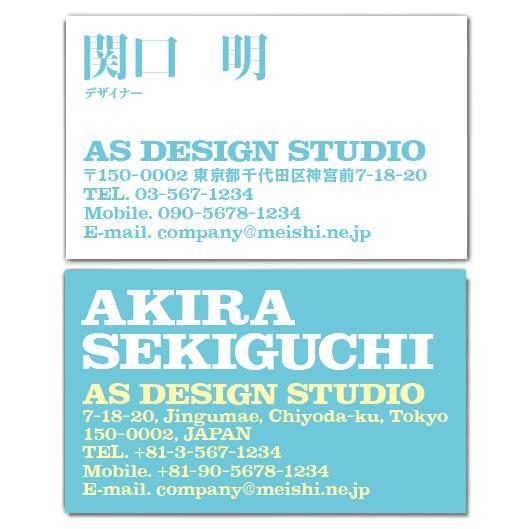 名刺作成 おしゃれ デザイン ビジネス名刺(biz173) インパクトタイポグラフィ・ライトブルー 100枚|meishi-create