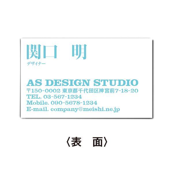 名刺作成 おしゃれ デザイン ビジネス名刺(biz173) インパクトタイポグラフィ・ライトブルー 100枚|meishi-create|02