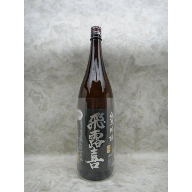 飛露喜 純米吟醸 黒ラベル 日本酒 1800ml|meisyunagomi