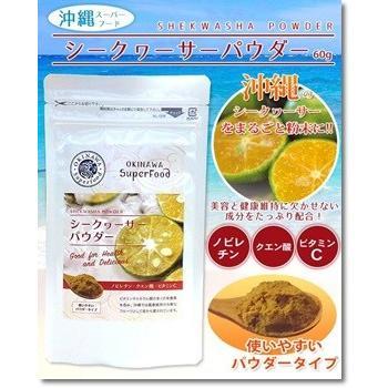 シークヮーサーパウダー 60g ×20袋 沖縄ウコン堂 シークワーサー 粉末 パウダー ノビレチン 尿漏れ 頻尿|mejapon|03