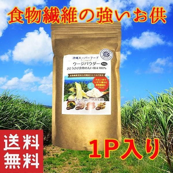 さとうきび 沖縄 ウージパウダー200g×1個 食物繊維粉末100%  お土産 アクアグリーン|mejapon