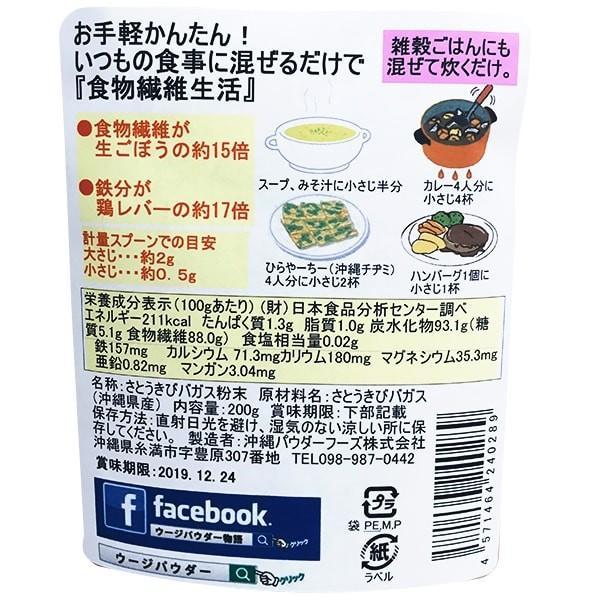 さとうきび 沖縄 ウージパウダー200g×1個 食物繊維粉末100%  お土産 アクアグリーン|mejapon|02