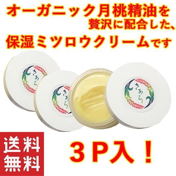 ミツロウクリーム (10g)×3個セット きあら月桃 コスメ 沖縄県産コスメ お土産 おすすめ mejapon