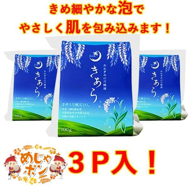 月桃 石けん きあら 沖縄県産 コスメきあら月桃石けん(100g)×3個セット お土産  おすすめ|mejapon