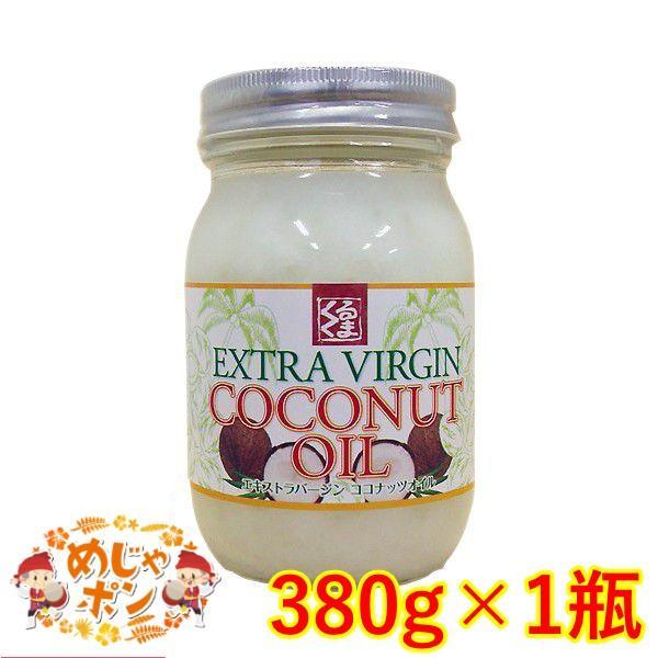 ココナッツ オイル 沖縄 仲善 エキストラバージンココナッツオイル 380g×1個
