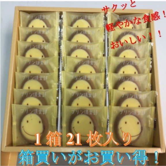 ギフト プレゼント お菓子 食品 クッキー タルト プリン倶楽部(大)1箱 送料無料 おすすめ|mejapon