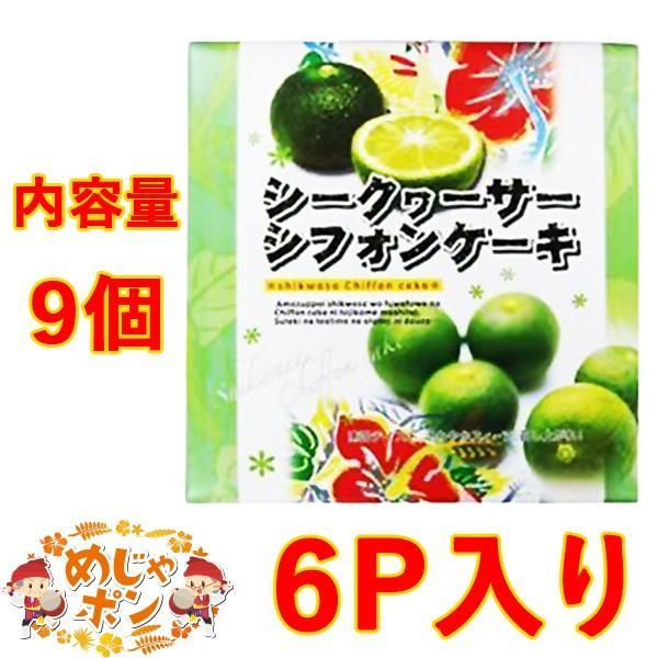 ケーキ お菓子 沖縄 幸栄堂 シークヮーサー シ フォンケーキ 小 9個入×6P|mejapon