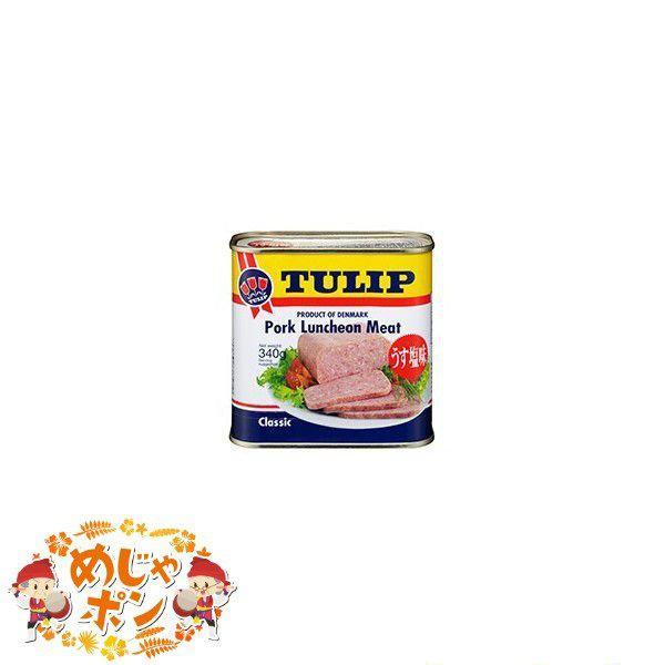ポークランチョンミート チューリップ うす塩味 TULIP ポークランチョンミート 340g 1缶 お土産 おすすめ|mejapon