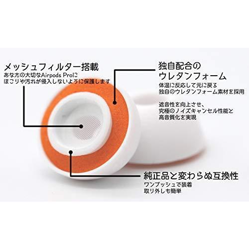 Symbio Eartips Airpods Pro対応 ハイブリッドイヤーピース S,M,Lサイズ各1ペア〈遮音性/ノイズキャンセル向上/高音質/落 meki2 03