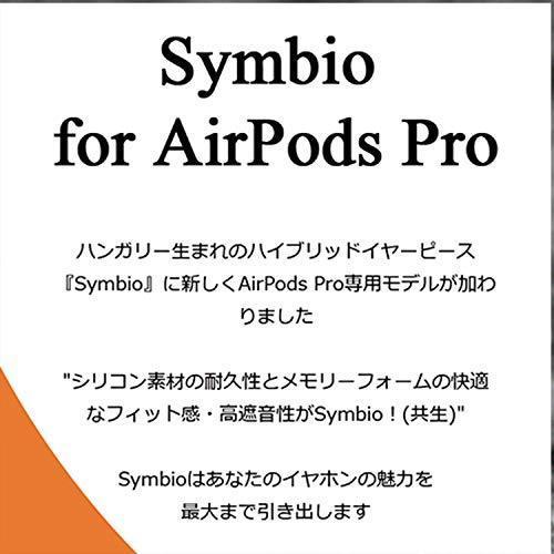 Symbio Eartips Airpods Pro対応 ハイブリッドイヤーピース S,M,Lサイズ各1ペア〈遮音性/ノイズキャンセル向上/高音質/落 meki2 05