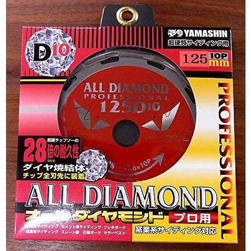 山真 オールダイヤ チップソー 125×10P 1枚 超硬質サイディング 窯業サイディング|meki