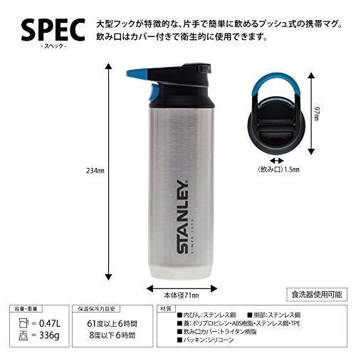 STANLEY(スタンレー) 真空スイッチバック 0.47L シルバー 保冷 保温 ワンタッチ式 マグ 保証 02285-012 (日本正規品)|meki|02